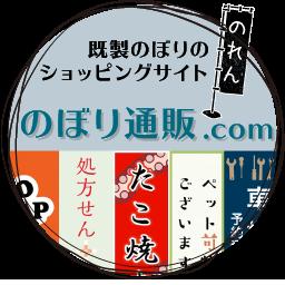 既製のぼりのショッピングサイト「のぼり通販.com]
